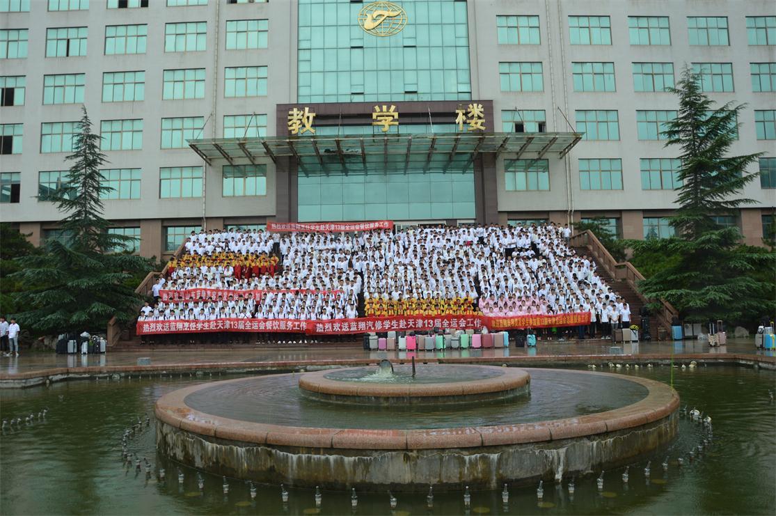 蓝翔技校学员赴天津参加十三届全运会志愿工作